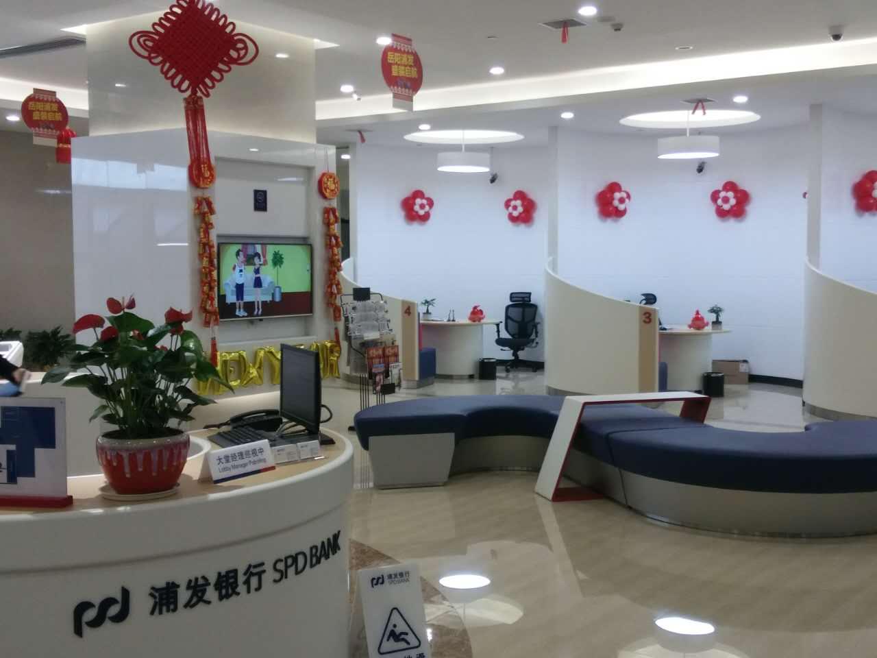 岳阳浦发银行装饰装修项目