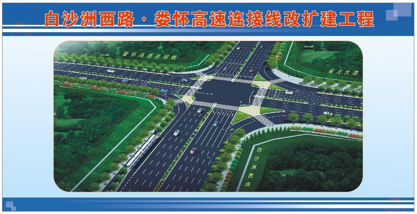 新化白沙洲西路.娄怀高速连接处改扩建工程