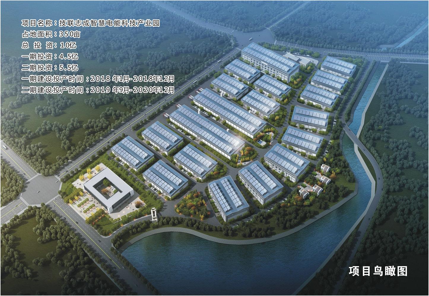 湖北技联志成智慧电能科技产业园