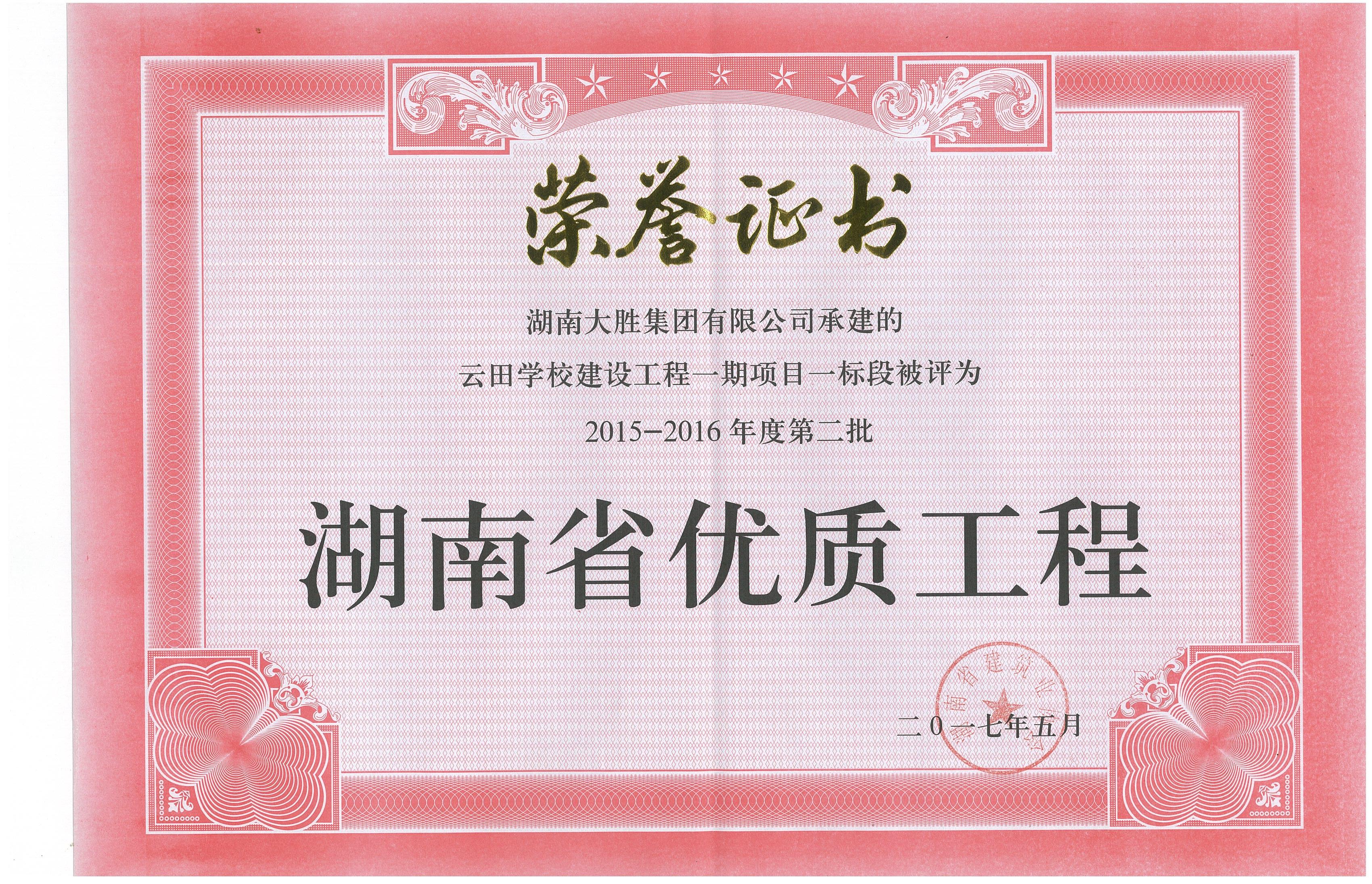 千赢体育娱乐省优质工程(云田学校建设工程一期一标段)