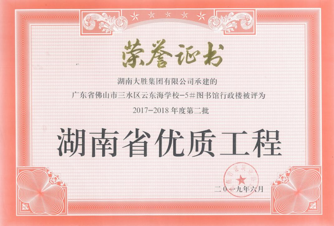 千赢体育娱乐省优质工程(广东省佛山市三水区云东海学校)